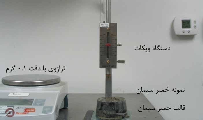 عکس قالب سیمان در آزمایش سیمان