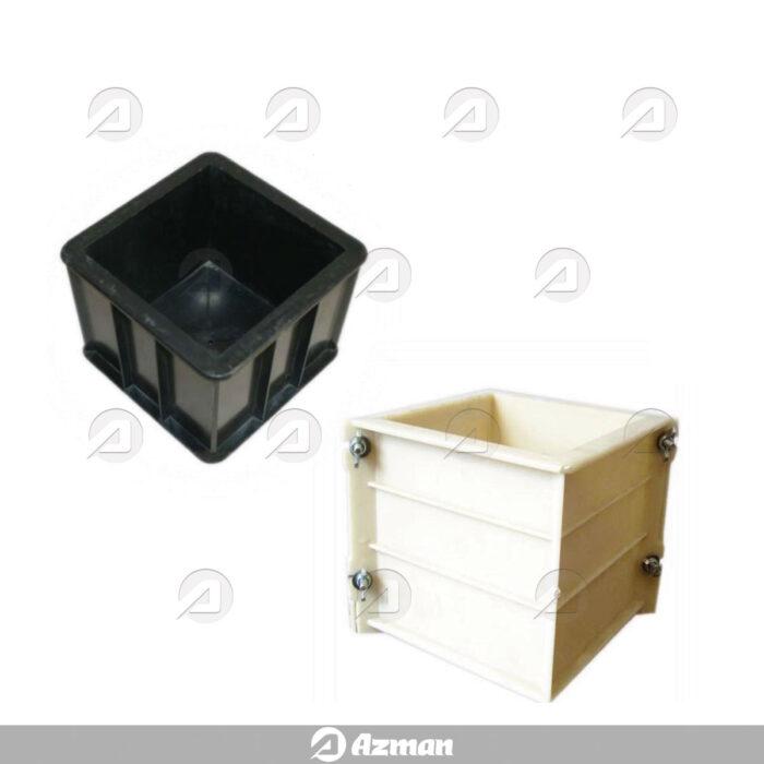 قالب مکعبی نمونه گیری بتن پلاستیکی