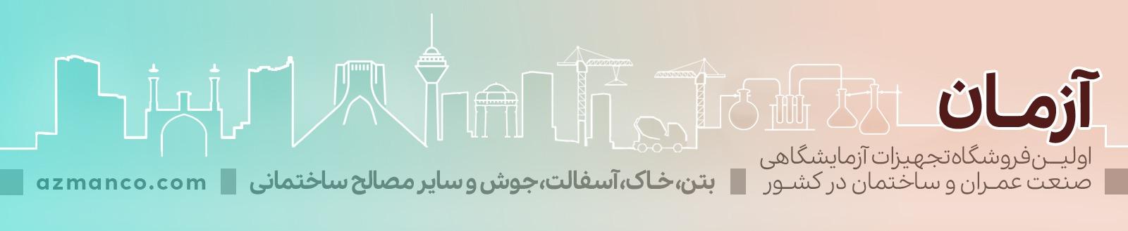 azman banner