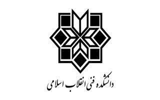 دانشکده فنی انقلاب اسلامی