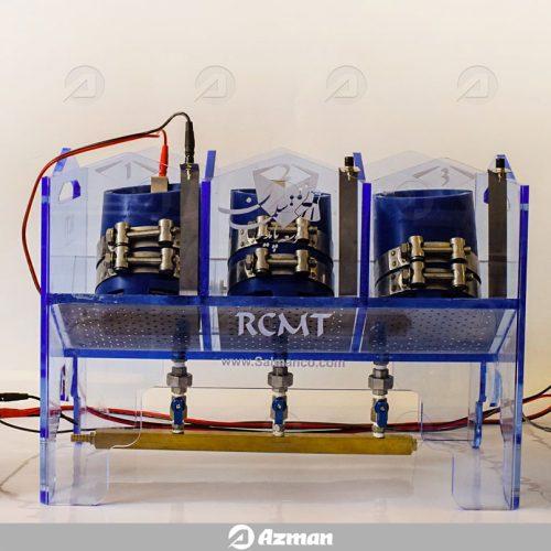 سلول آزمایش RCMT